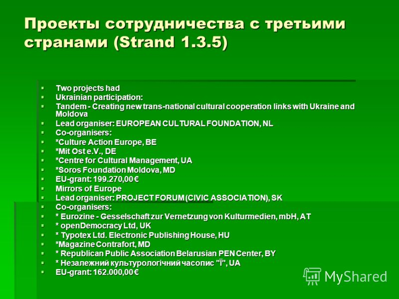 Проекты сотрудничества с третьими странами (Strand 1.3.5) Two projects had Two projects had Ukrainian participation: Ukrainian participation: Tandem - Creating new trans-national cultural cooperation links with Ukraine and Moldova Tandem - Creating n