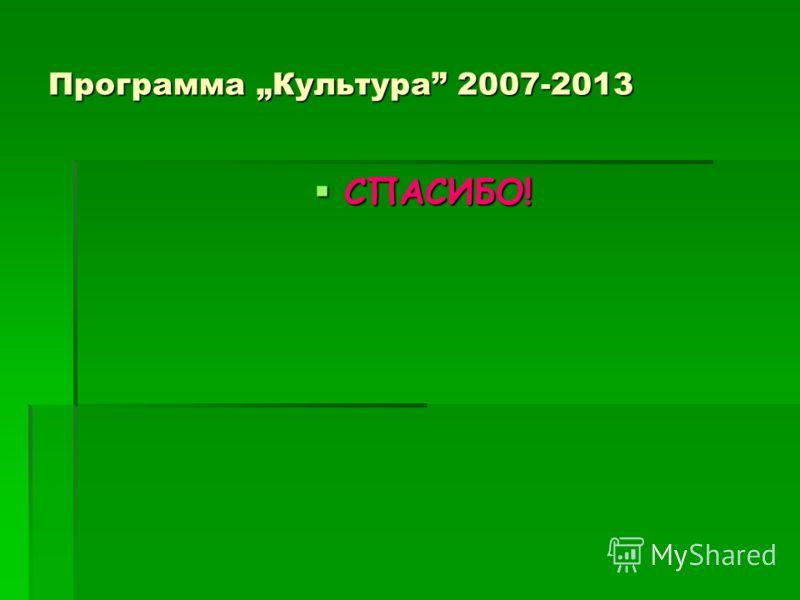 Программа Культура 2007-2013 СПАСИБО! СПАСИБО!