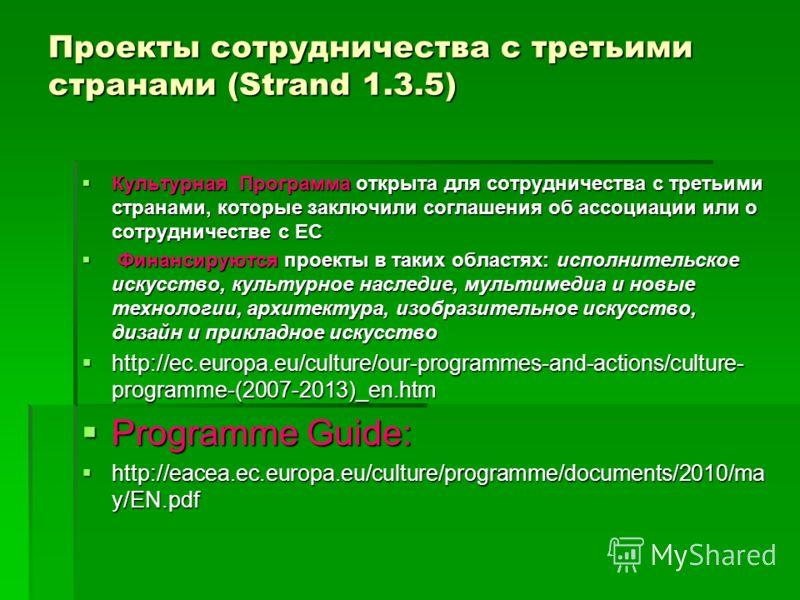 Проекты сотрудничества с третьими странами (Strand 1.3.5) Культурная Программа открыта для сотрудничества с третьими странами, которые заключили соглашения об ассоциации или о сотрудничестве с ЕС Культурная Программа открыта для сотрудничества с трет