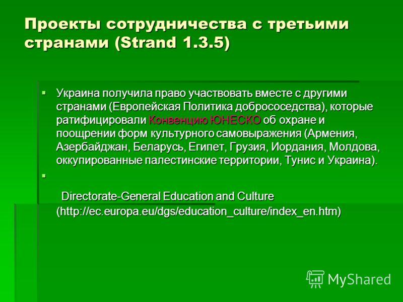 Проекты сотрудничества с третьими странами (Strand 1.3.5) Украина получила право участвовать вместе с другими странами (Европейская Политика добрососедства), которые ратифицировали Конвенцию ЮНЕСКО об охране и поощрении форм культурного самовыражения