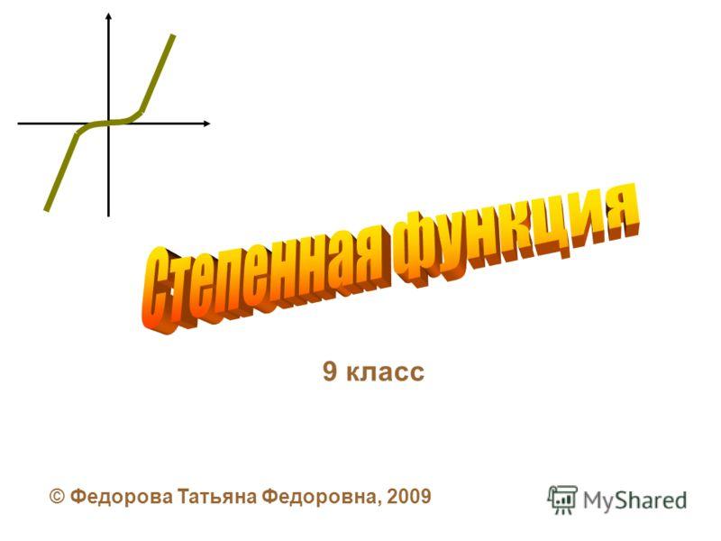 9 класс © Федорова Татьяна Федоровна, 2009