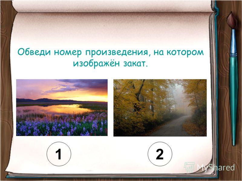 Обведи номер произведения, на котором изображён закат. 12