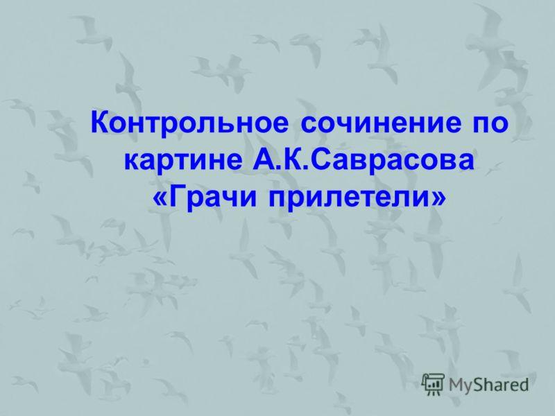 Контрольное сочинение по картине А.К.Саврасова «Грачи прилетели»