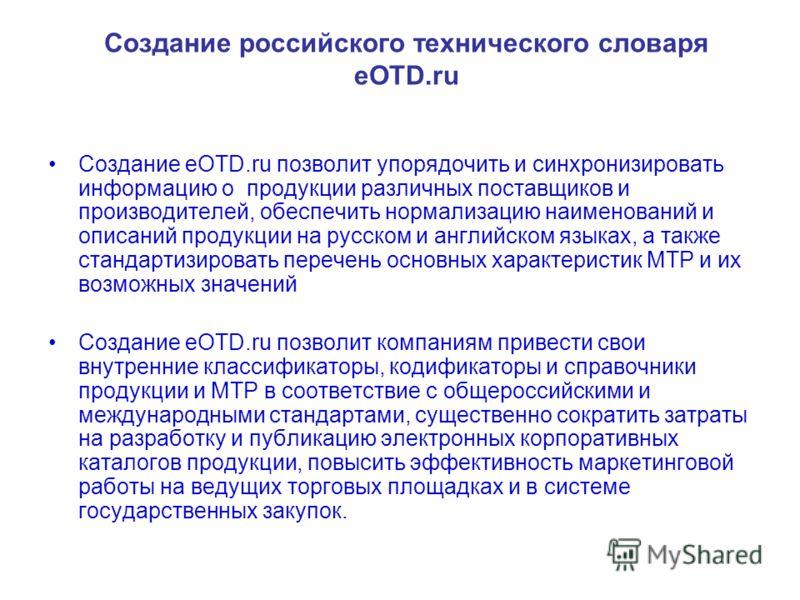 Создание российского технического словаря eOTD.ru Создание eOTD.ru позволит упорядочить и синхронизировать информацию о продукции различных поставщиков и производителей, обеспечить нормализацию наименований и описаний продукции на русском и английско