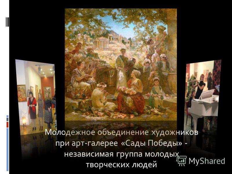 Молодежное объединение художников при арт-галерее «Сады Победы» - независимая группа молодых творческих людей