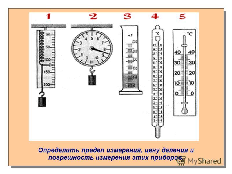 Определить предел измерения, цену деления и погрешность измерения этих приборов.