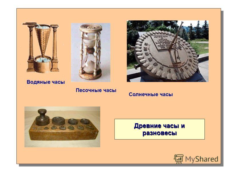 Древние часы и разновесы Водяные часы Песочные часы Солнечные часы