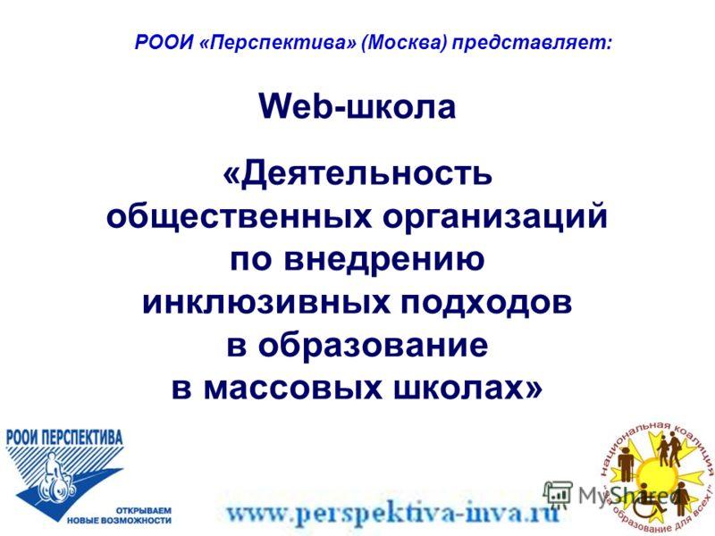 Web-школа «Деятельность общественных организаций по внедрению инклюзивных подходов в образование в массовых школах» РООИ «Перспектива» (Москва) представляет: