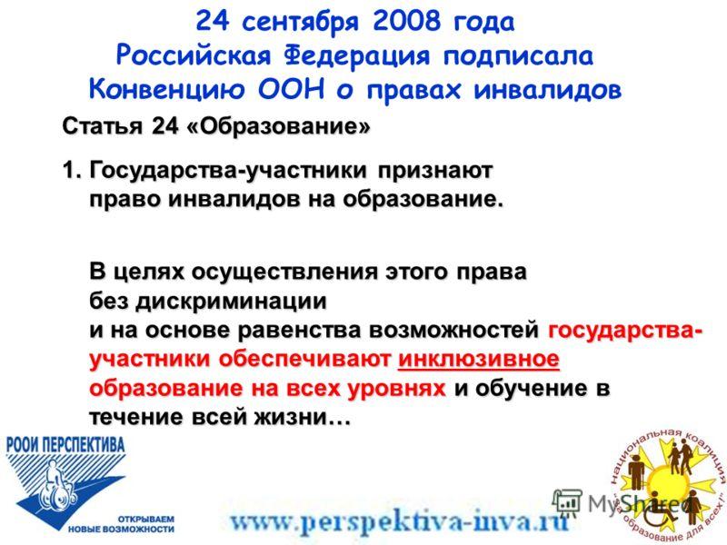 Статья 24 «Образование» 1.Государства-участники признают право инвалидов на образование. В целях осуществления этого права без дискриминации и на основе равенства возможностей государства- участники обеспечивают инклюзивное образование на всех уровня