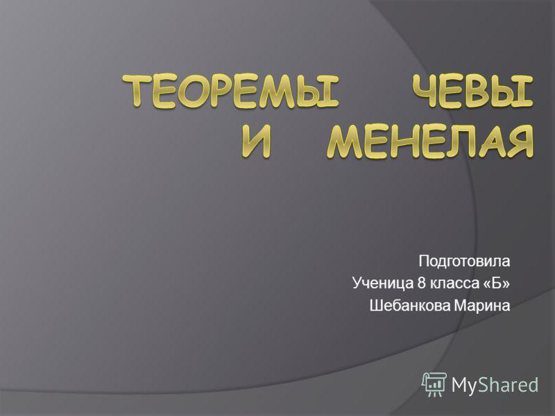 Подготовила Ученица 8 класса «Б» Шебанкова Марина