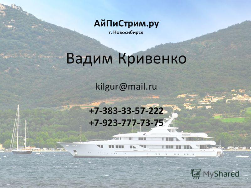 АйПиСтрим.ру г. Новосибирск Вадим Кривенко kilgur@mail.ru +7-383-33-57-222 +7-923-777-73-75