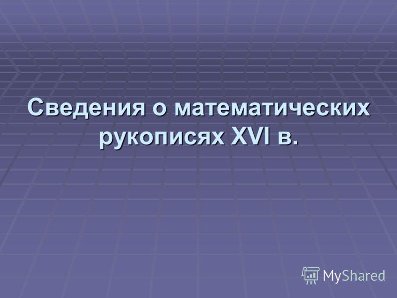 Сведения о математических рукописях XVI в.