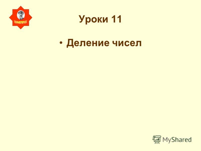 Уроки 11 Деление чисел