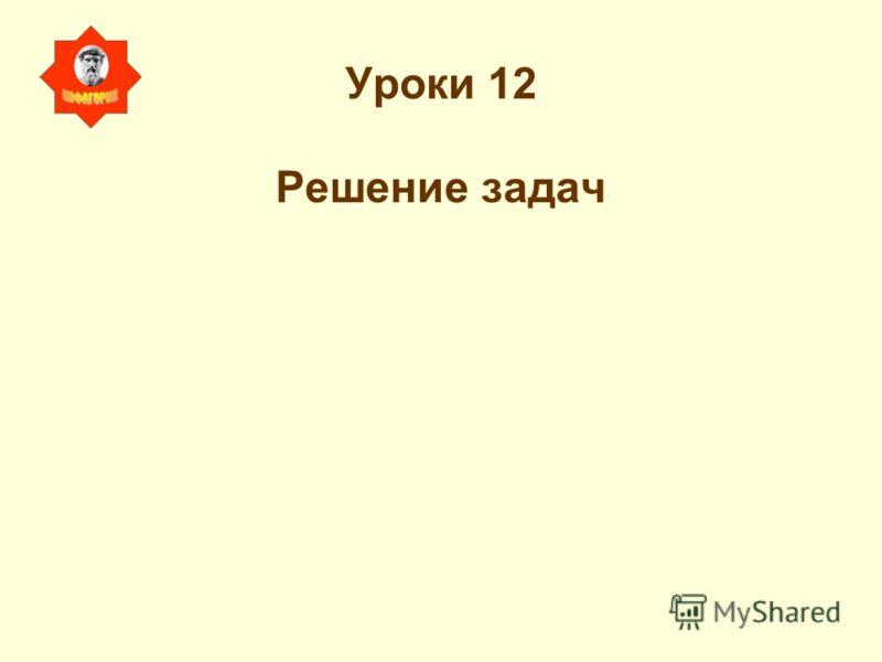 Уроки 12 Решение задач