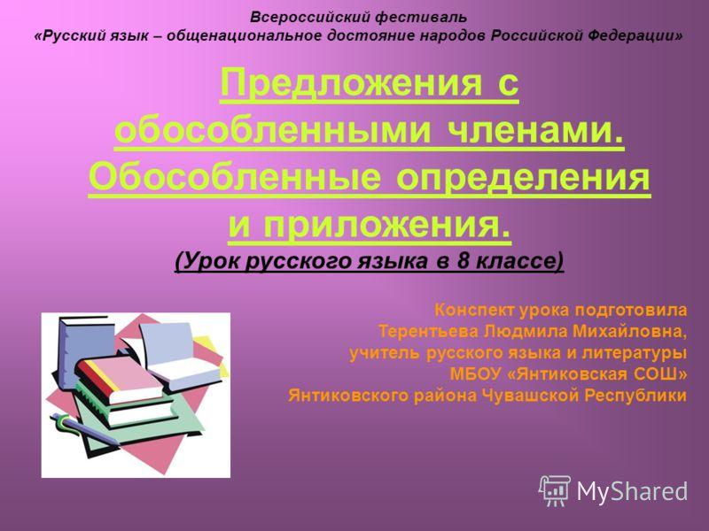 Конспект урока по русскому языку в 8 классе по теме обстоятельство
