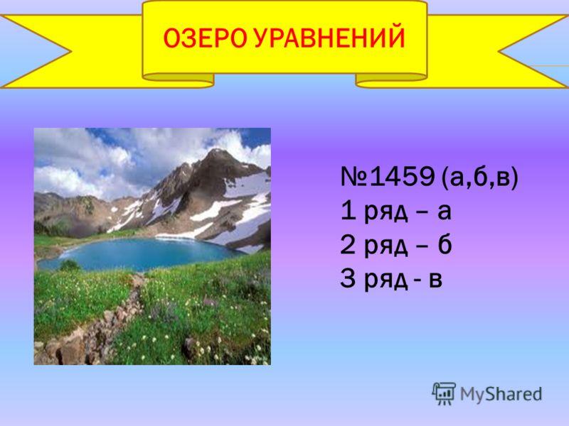 3,6 : 0,6; 7 : 0,7; 9 : 0,01; 1,47 : 0,7; 8 : 0,04; 0,28 : 1,4; 2. Письменно: 1443