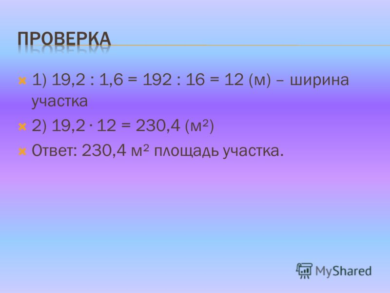 Задача 2. Длина прямоугольного участка земли 19,2 м, а его ширина в 1,6 раза меньше длины. Найдите площадь участка.