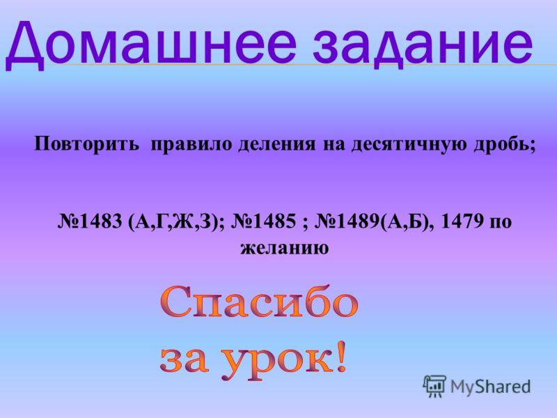 Вариант 1. А: 2,24 : 0,7 365,4 : 8,4 Б: 67,394 : 0,1 0,468 : 0,06 Вариант 2. А: 1,84 : 0,8 181,3 : 7,4 Б: 932,52 : 0,1 0,783 : 0,09 Самостоятельная работа