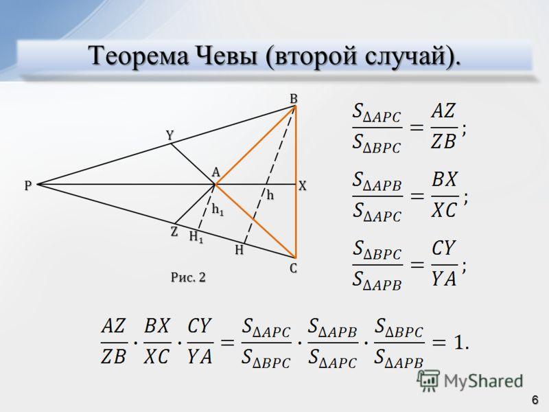 Теорема Чевы (второй случай). PBX C A Y Z H1H1H1H1 H h1h1h1h1 h Рис. 2 6