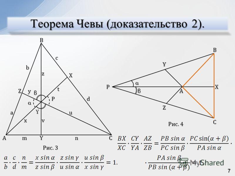 Теорема Чевы (доказательство 2). α A Z Y β γ y x m a vB C X P n u z b t c d Рис. 3 Рис. 3 Рис. 4 Рис. 4 ABC XP Y Z α β 7