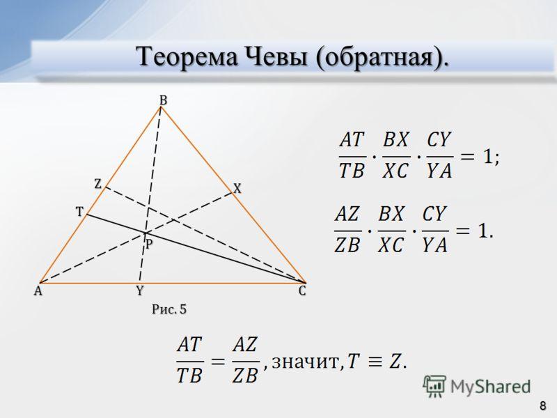 Теорема Чевы (обратная). ACBX Z T Y P Рис. 5 Рис. 5 8