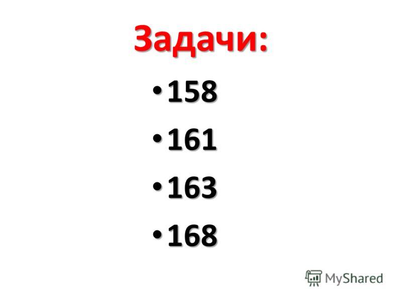 Задачи: 158 158 161 161 163 163 168 168