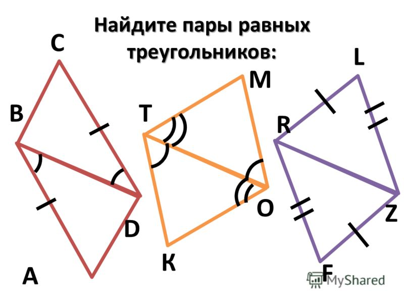 Найдите пары равных треугольников: В А D C Т К О М Z L F R