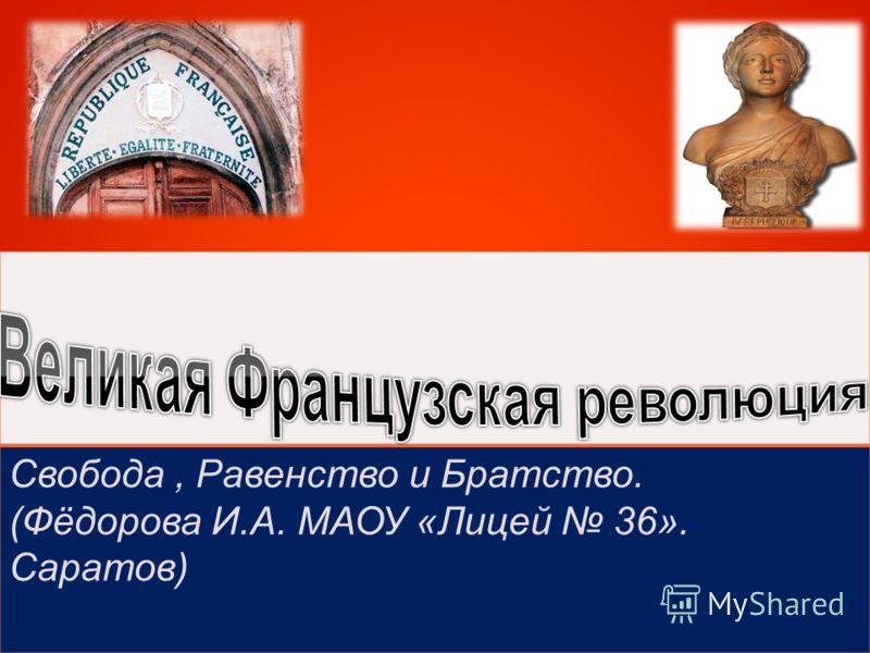 Свобода, Равенство и Братство. (Фёдорова И.А. МАОУ «Лицей 36». Саратов)
