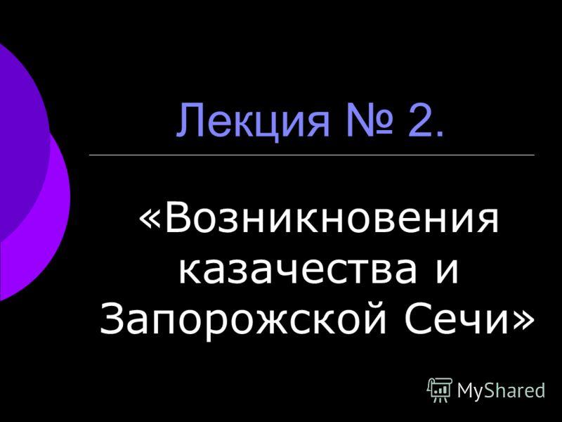 Лекция 2. «Возникновения казачества и Запорожской Сечи»