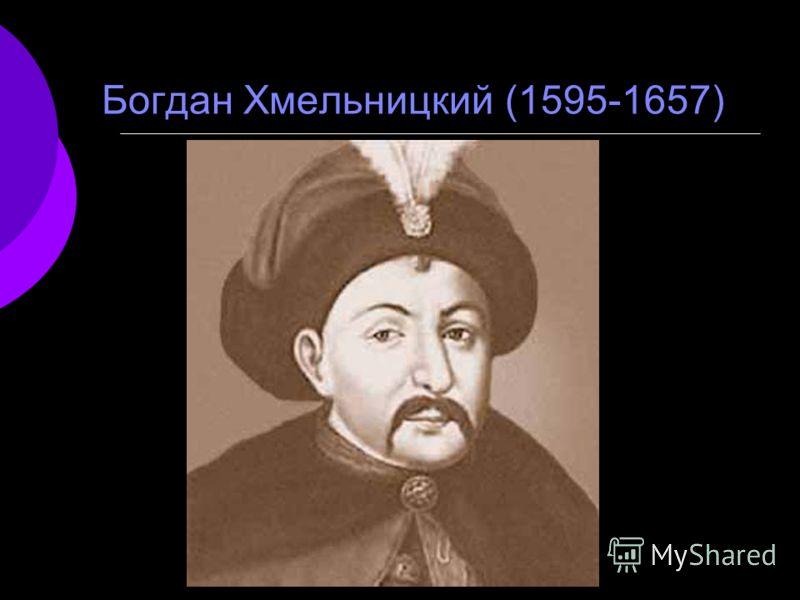 Богдан Хмельницкий (1595-1657)