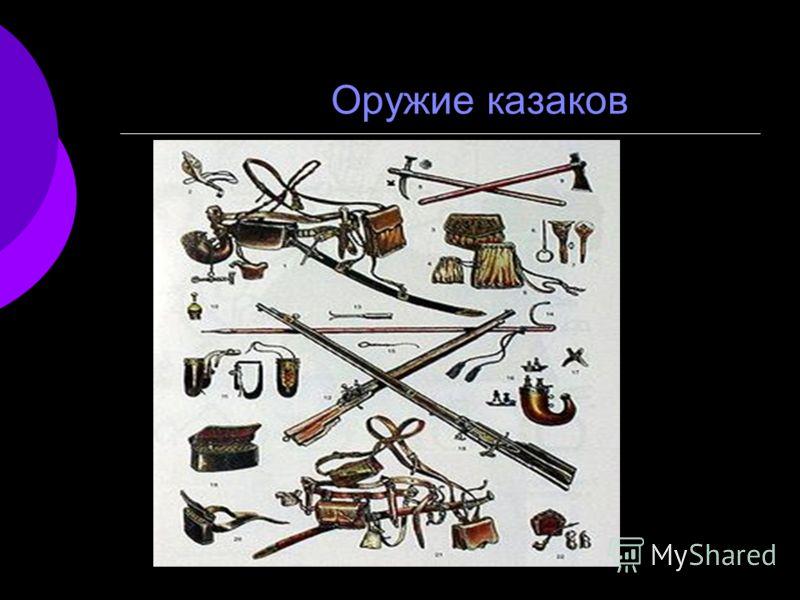 Оружие казаков