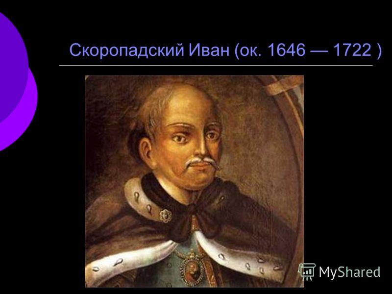 Скоропадский Иван (ок. 1646 1722 )