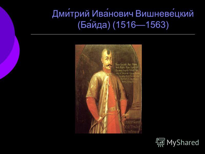 Дми́трий Ива́нович Вишневе́цкий (Ба́йда) (15161563)