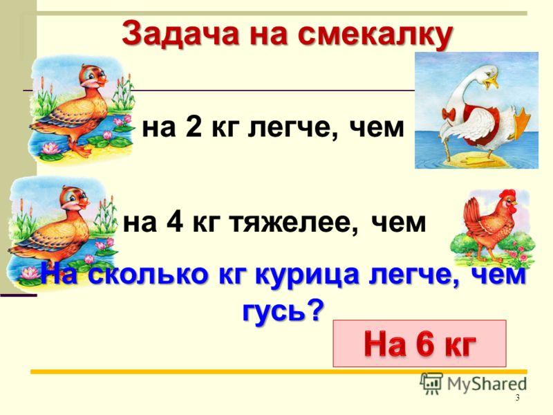 Задача на смекалку На сколько кг курица легче, чем гусь? 3