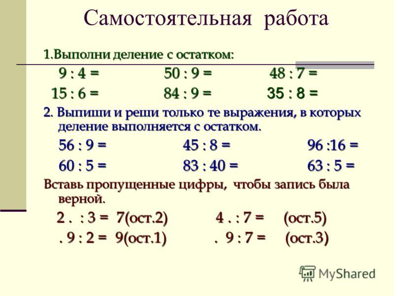 Математика 5 класс деление с остатком