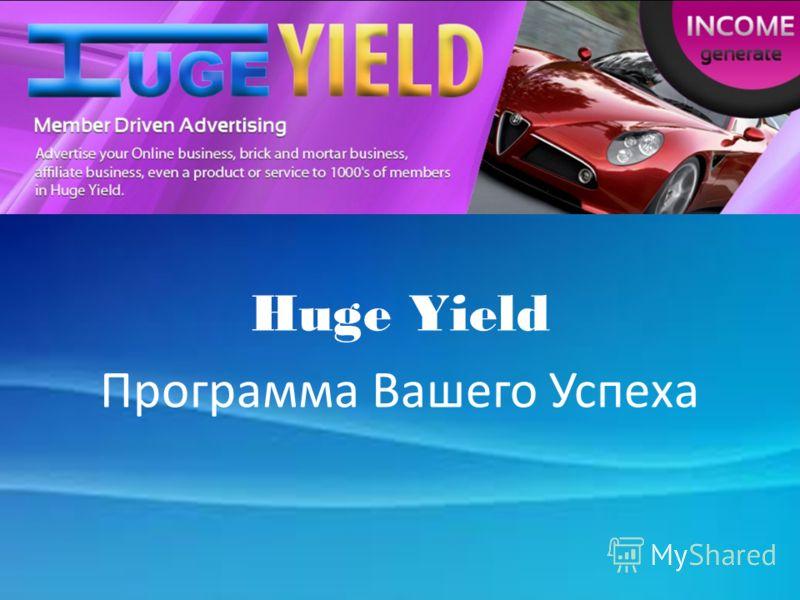 elcome to HugeYield! Huge Yield Программа Вашего Успеха