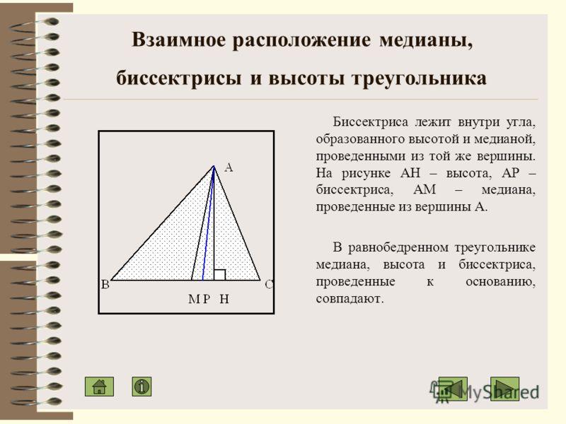Биссектрисой треугольника называется отрезок биссектрисы угла треугольника от вершины до пересечения с противоположной стороной. На рисунке 4 АР – биссектриса треугольника АВС. У каждого треугольника три биссектрисы.