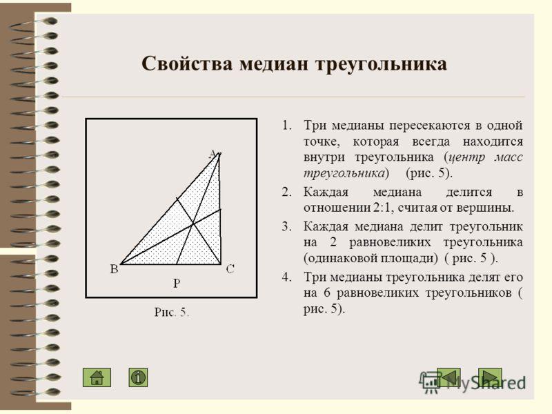 Взаимное расположение медианы, биссектрисы и высоты треугольника Биссектриса лежит внутри угла, образованного высотой и медианой, проведенными из той же вершины. На рисунке АН – высота, АР – биссектриса, АМ – медиана, проведенные из вершины А. В равн