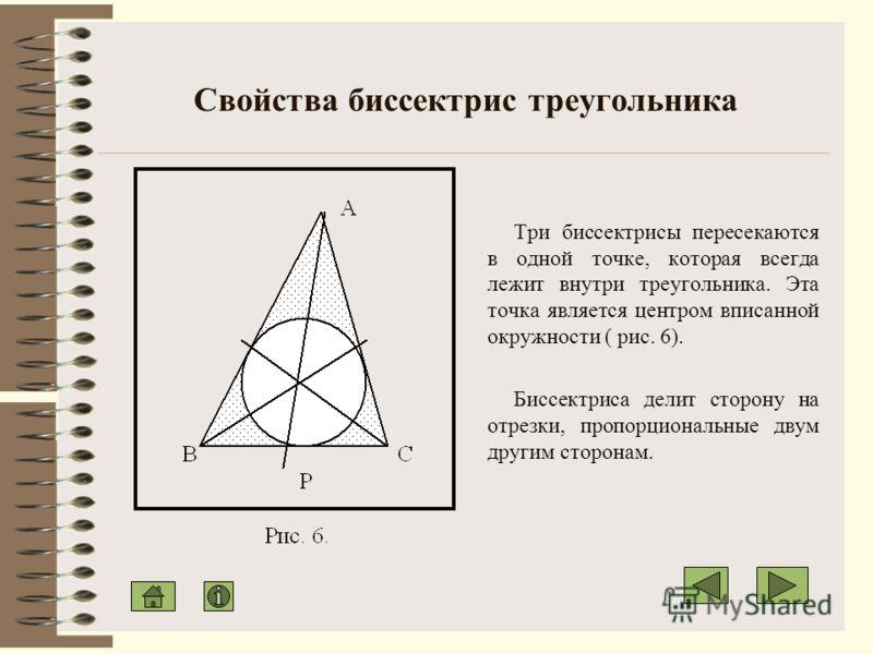 Свойства медиан треугольника 1.Три медианы пересекаются в одной точке, которая всегда находится внутри треугольника (центр масс треугольника) (рис. 5). 2.Каждая медиана делится в отношении 2:1, считая от вершины. 3.Каждая медиана делит треугольник на