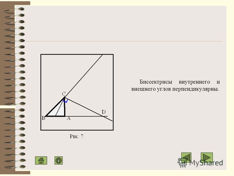 Свойства биссектрис треугольника Три биссектрисы пересекаются в одной точке, которая всегда лежит внутри треугольника. Эта точка является центром вписанной окружности ( рис. 6). Биссектриса делит сторону на отрезки, пропорциональные двум другим сторо