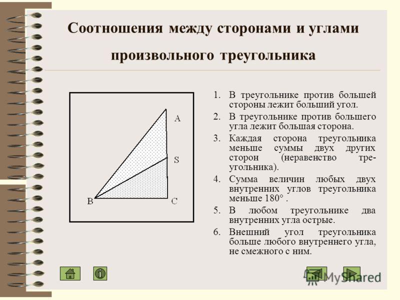 Свойства высот треугольника Прямые, содержащие высоты треугольника, пересекаются в одной точке. Эта точка называется ортоцентром. Ортоцентр остро- угольного треугольника лежит внутри треугольника. Ортоцентр прямоугольного тре- угольника совпадает с в