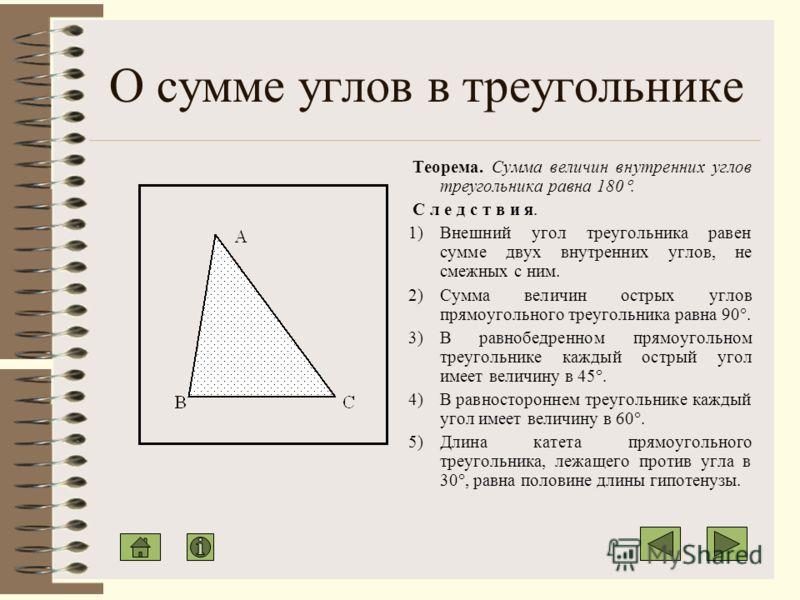 Соотношения между сторонами и углами произвольного треугольника 1.В треугольнике против большей стороны лежит больший угол. 2.В треугольнике против большего угла лежит большая сторона. 3.Каждая сторона треугольника меньше суммы двух других сторон (не