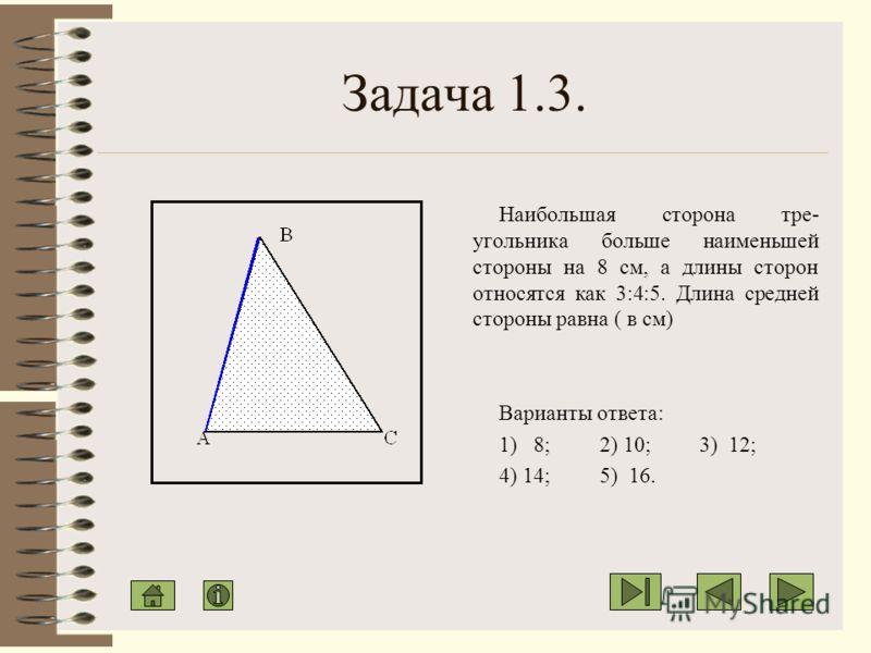 Задача 1.2. В треугольнике АВС дано: АВ=5, ВС=10, ВК – биссектриса. Тогда, если S АВК =1, то S АВС равна Варианты ответа: 1) 4; 2) 5; 3) 3 ; 4) 6; 5) 2.