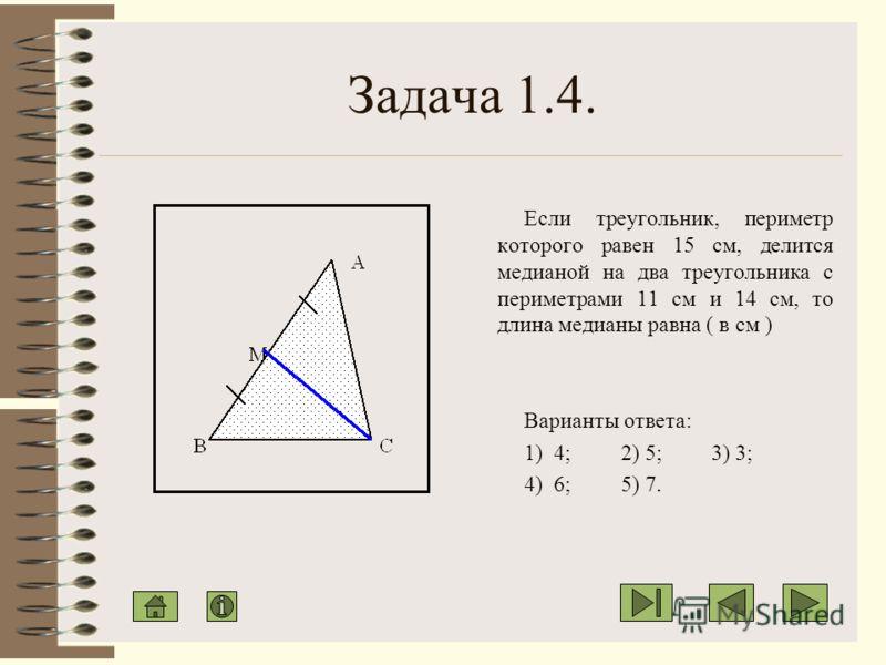 Задача 1.3. Наибольшая сторона тре- угольника больше наименьшей стороны на 8 см, а длины сторон относятся как 3:4:5. Длина средней стороны равна ( в см) Варианты ответа: 1) 8; 2) 10; 3) 12; 4) 14; 5) 16.