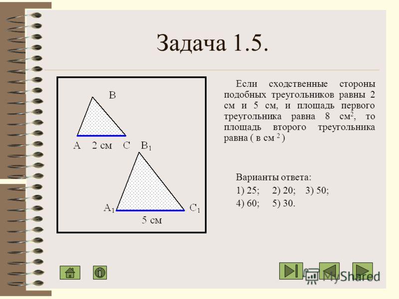 Задача 1.4. Если треугольник, периметр которого равен 15 см, делится медианой на два треугольника с периметрами 11 см и 14 см, то длина медианы равна ( в см ) Варианты ответа: 1) 4; 2) 5; 3) 3; 4) 6; 5) 7.