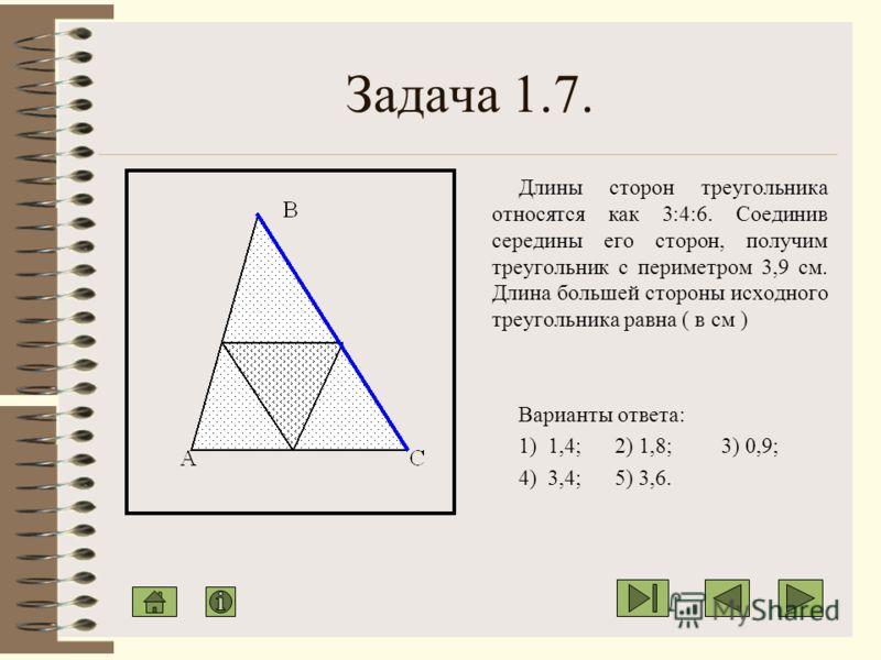 Задача 1.6. Если площади двух подобных треугольников равны 16 см 2 и 25 см 2, длина одной из сторон первого треугольника равна 2 см, то длина сходственной ей стороны второго треугольника равна ( в см ) Варианты ответа: 1) 1; 2) 1,5; 3) 2; 4) 2,5; 5)