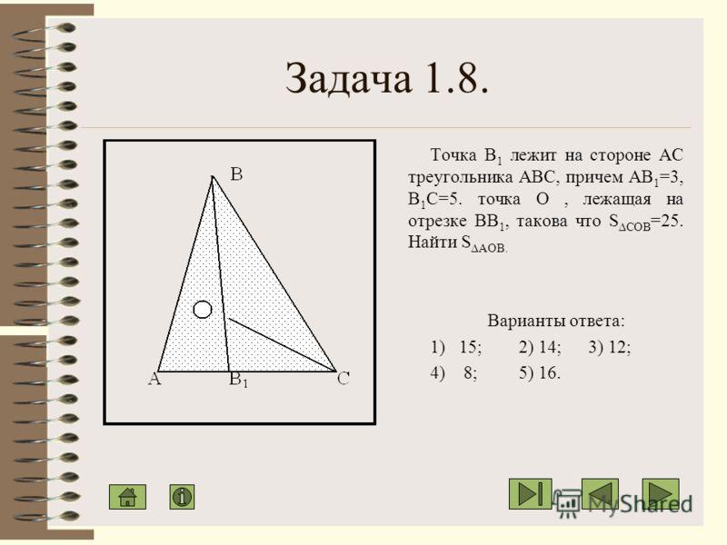 Задача 1.7. Длины сторон треугольника относятся как 3:4:6. Соединив середины его сторон, получим треугольник с периметром 3,9 см. Длина большей стороны исходного треугольника равна ( в см ) Варианты ответа: 1) 1,4; 2) 1,8; 3) 0,9; 4) 3,4; 5) 3,6.