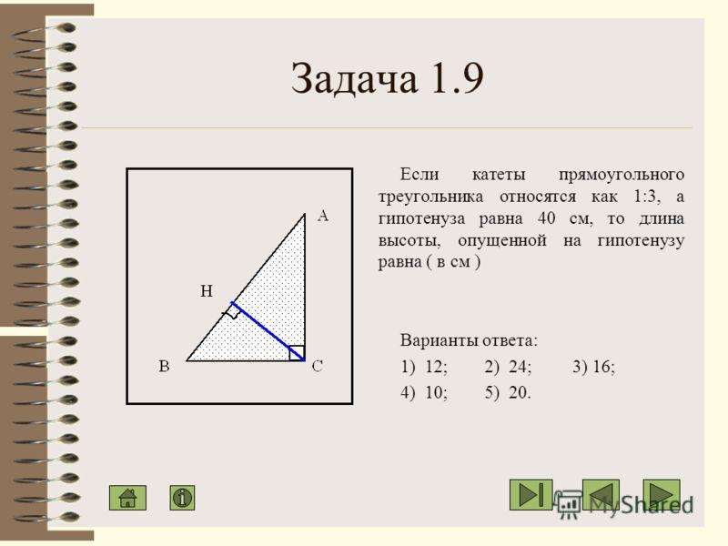 В прямоугольном треугольнике квадрат гипотенузы равен сумме квадратов катетов ( с 2 = а 2 + b 2 ). Теорема, обратная теореме Пифагора: Если квадрат одной стороны треугольника равен сумме квадратов двух других сторон, то треугольник прямоугольный.