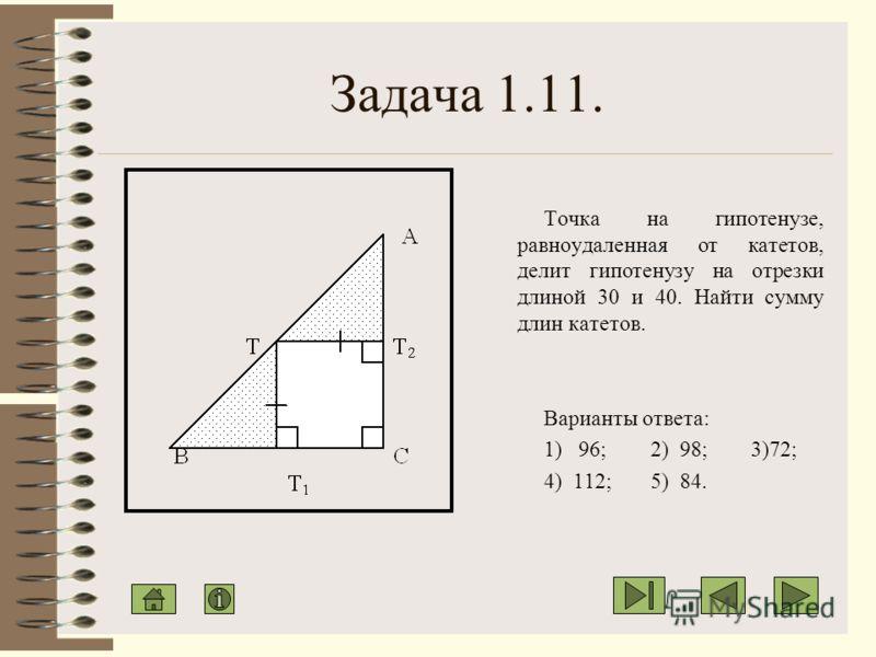 Задача 1.10. Если катеты прямоугольного треугольника равны 8 см и 6 см, то длина медианы, проведенной к гипотенузе равна ( в см ) Варианты ответа: 1) 4; 2) 5; 3) 7 ; 4) 6; 5) 8.