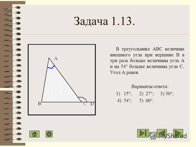 Задача 1.12 Если внутренние углы треугольника относятся как 2:4:6, то внешний угол треугольника, смежный с меньшим внутренним углом, равен Варианты ответа: 1) 150 ; 2) 120 ; 3) 160 ; 4) 90 ; 5) 60. B C D A